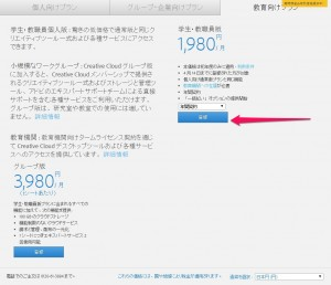 register the creative cloud including payment info (2)