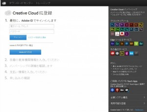 register the creative cloud including payment info (3)
