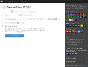 register the creative cloud including payment info (4)