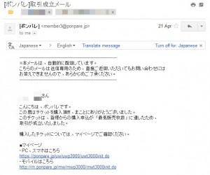 取引成立メール by ポンパレ
