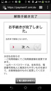 7 cancellation of mobaoku