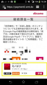 Screenshot of the docomo My Menu