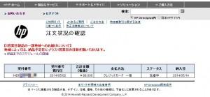 Order status at hp web seite