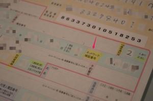 契約書のネットワーク暗証番号