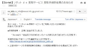 017 email from sonet