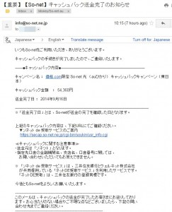 018 email 2nd  from sonet